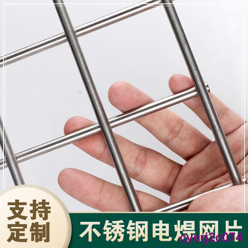 ▩◈304不銹鋼電焊網鋼絲網焊接網金屬網格網防鼠網圍欄網鐵絲網格