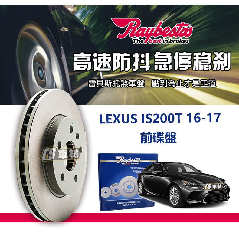 CS車材- Raybestos 雷貝斯托 適用 LEXUS IS200T 16-17 前 碟盤 煞車 台灣代理商公司貨