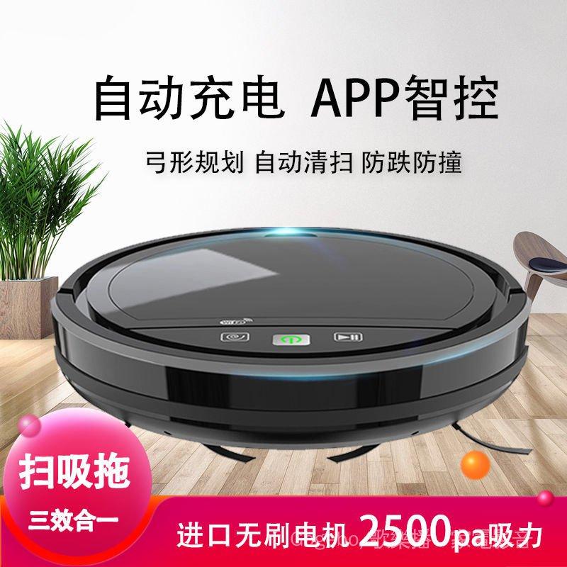 【掃吸拖一體】全自動充電掃地機器人家用智能吸塵器掃地機三合一