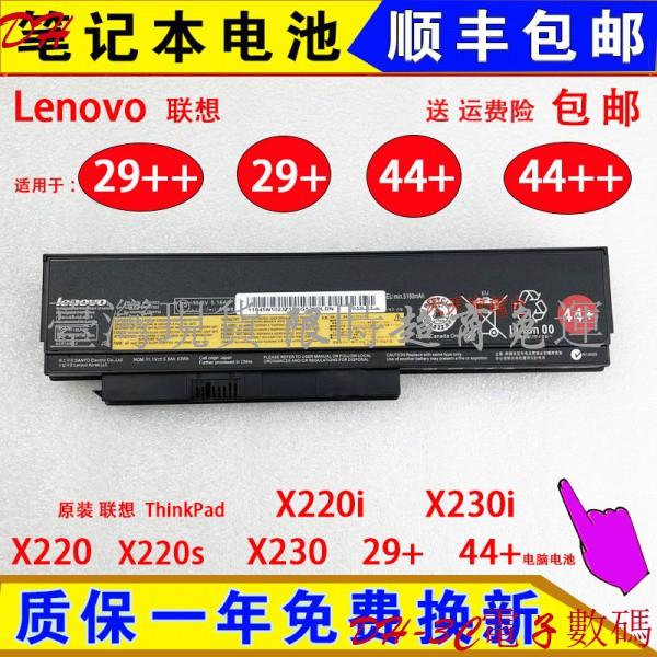 【現貨】原裝聯想ThinkPad X220i X230i X220 X220s X230 29+ 44+電腦電0
