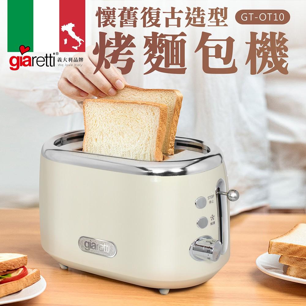 「家電王」Giaretti 懷舊復古造型烤麵包機 GT-OT10 吐司機 烤吐司機 三明治機 吐司 解凍 冷凍吐司也行!