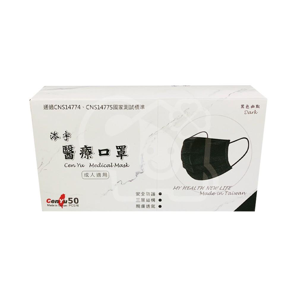 【快樂連鎖藥妝】  純黑 涔宇 成人 醫療口罩 MD+MIT 鋼印 50入