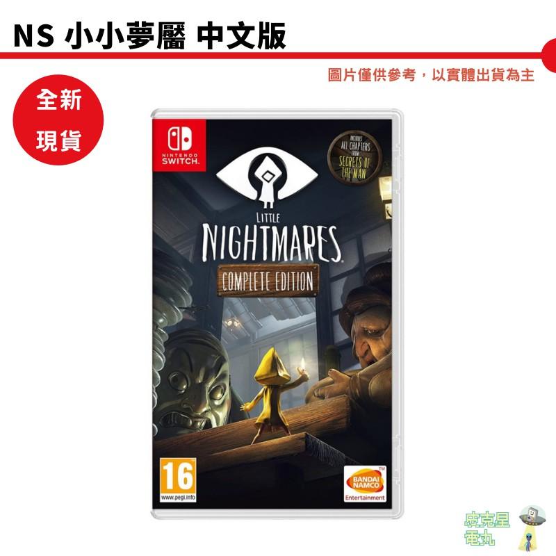 【皮克星】NS Switch 小小夢魘 小小夢靨DX 中文日版 Little Nightmare