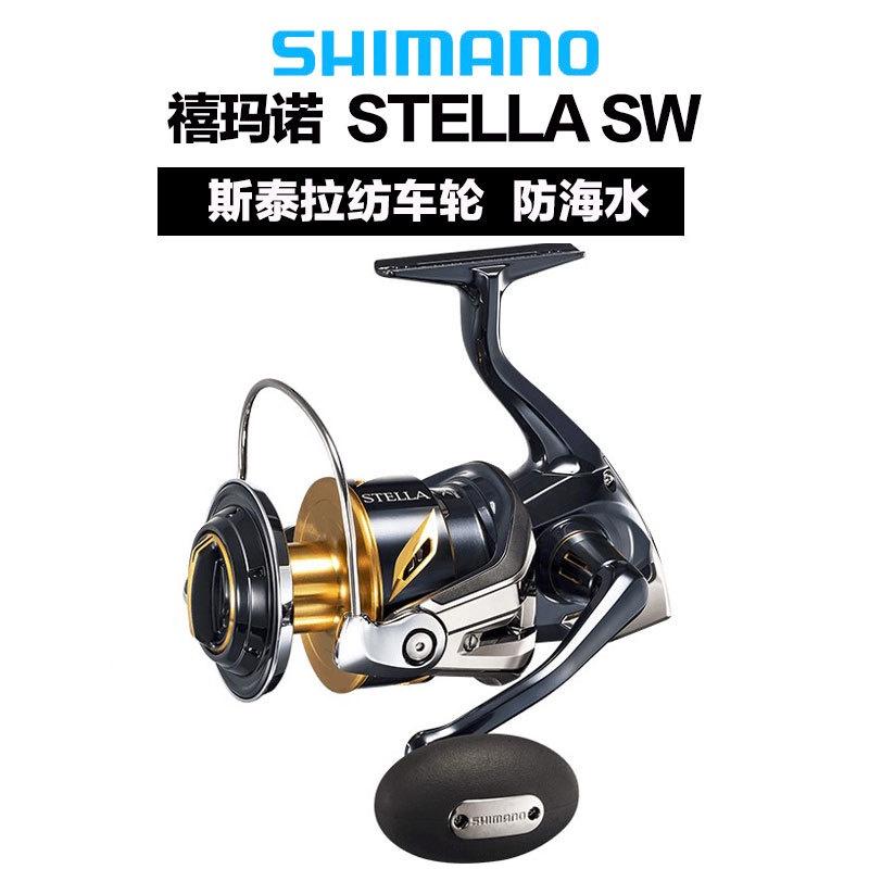 新型SHIMANO 20款斯泰拉深海波爬金屬海釣紡車輪正品STELLA SW