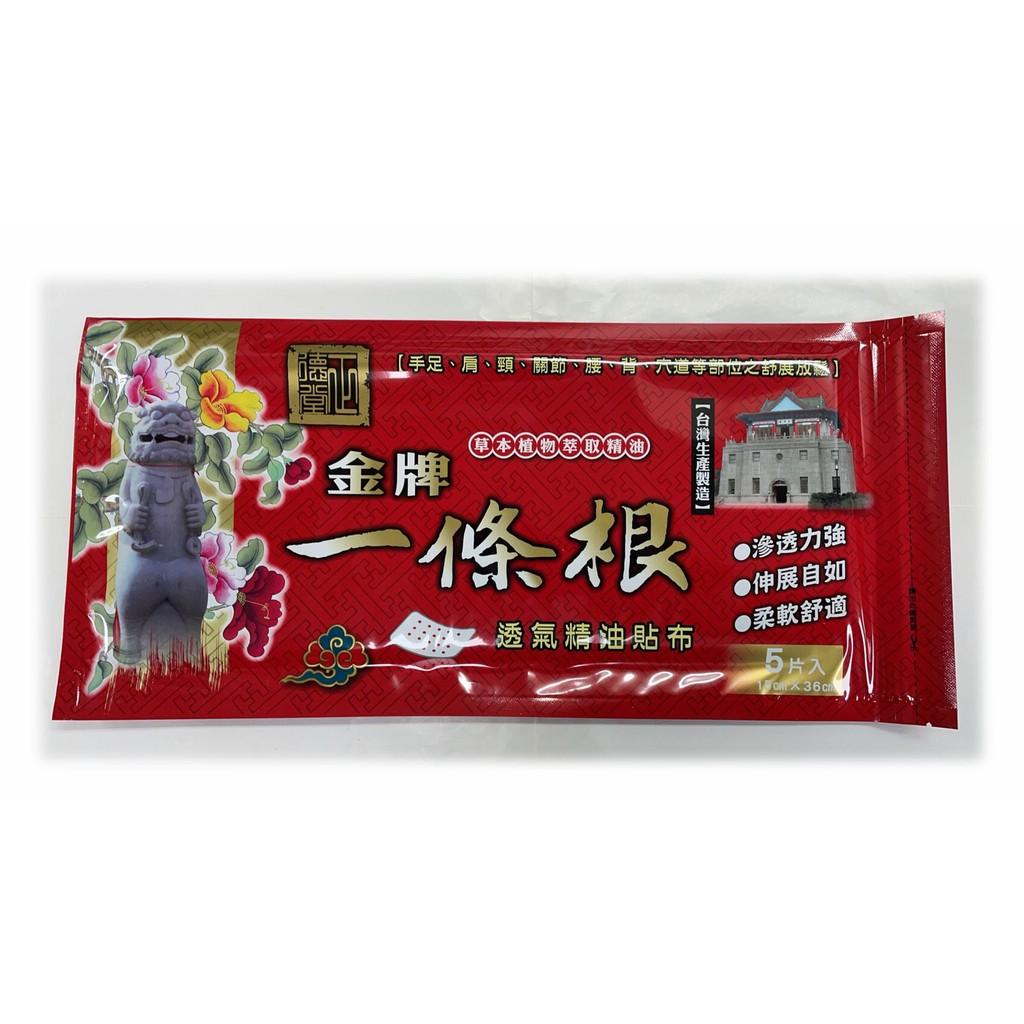金牌金門一條根 草本植物萃取精油 透氣精油貼布5片入特大片15cmX36cm (台灣生產製造)