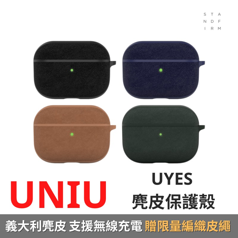 UNIU UYES 麂皮耳機殼 For AirPods Pro 皮革 文創 質感 時尚 簡約 收納盒保護套現貨