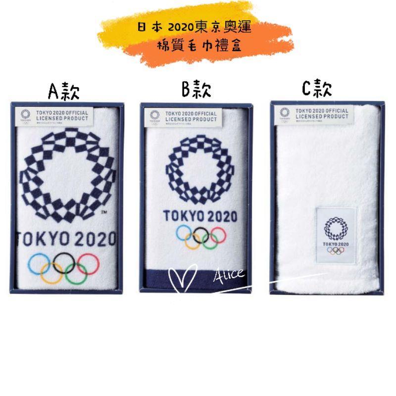 【預購】日本 2020 東京奧運 棉質毛巾禮盒 東奧標誌 純棉毛巾