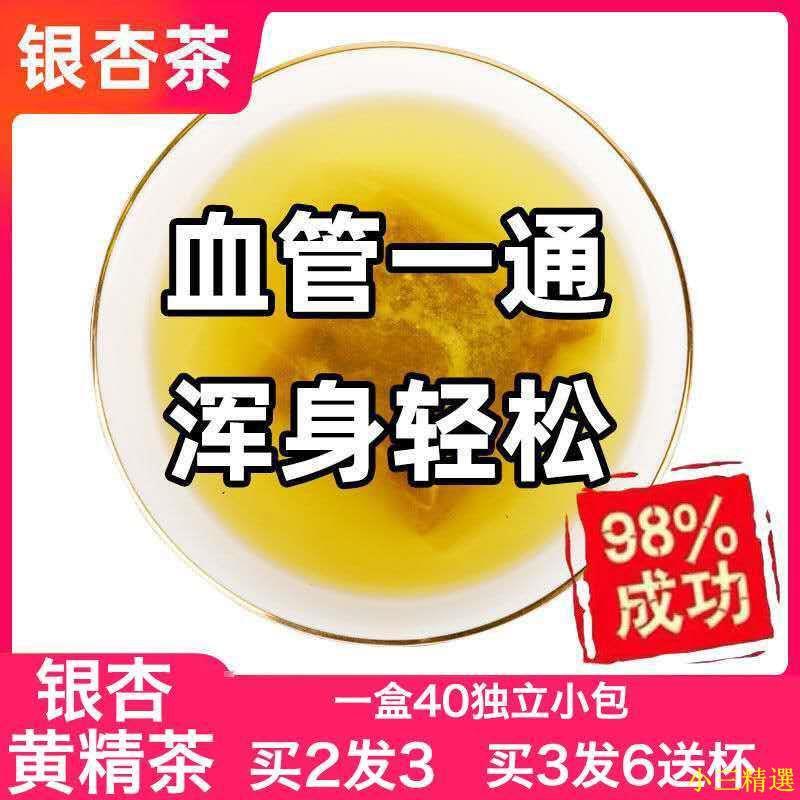 正品熱銷銀杏黃精茶正品特級銀杏葉桑葚三白果茶中老年降黃金茶40包/200克