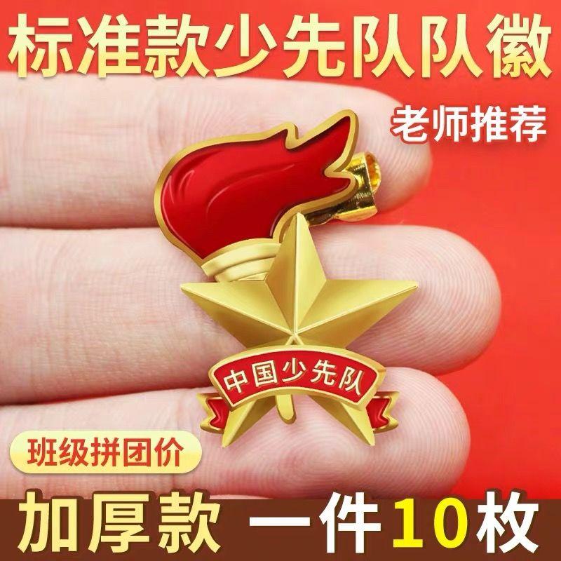現貨 少先隊 隊徽 小學生 通用 2020 年新款 中國 少先隊員 標準型 胸章 徽章 磁鐵