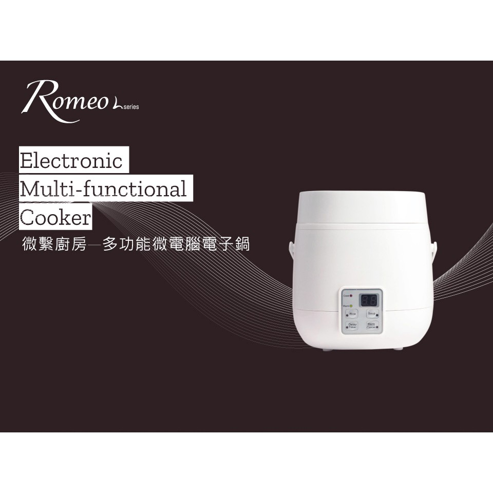 Romeo L. 微繫廚房多功能微電腦電子鍋
