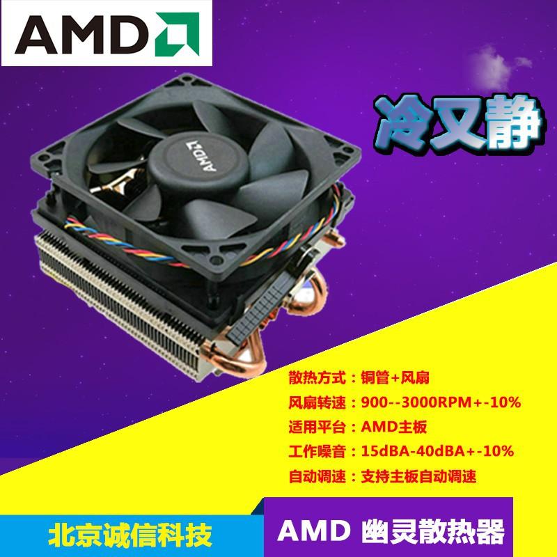 全新fx 8300 cpu 新款幽靈靜音原裝風扇 amd溫控 散熱器 散熱器 散熱座 散熱扇#5388