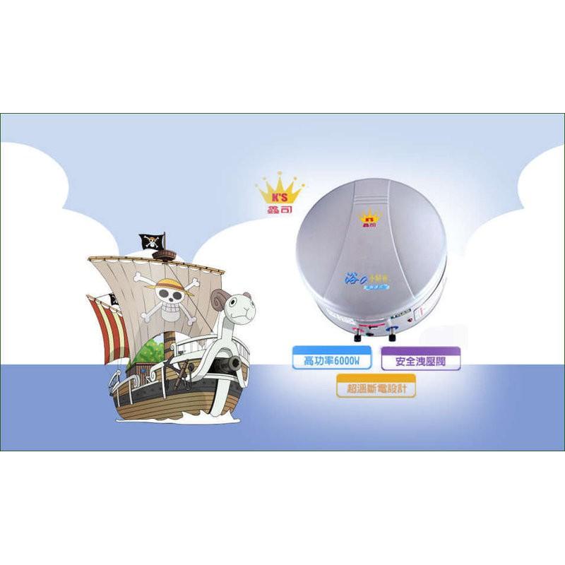 《金來買生活館》鑫司牌 KS-8V6 電能熱水器 8加侖 儲熱式熱水器 電熱水器