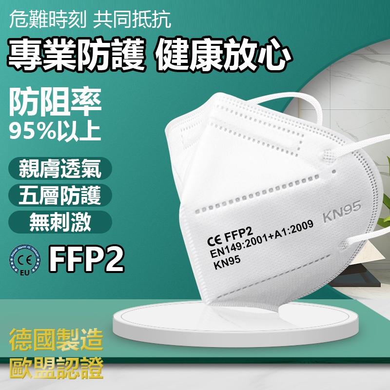 免運 限時下殺 台灣現貨 FFP2「歐盟認證」雙鋼印 FFP2口罩 五層防護 防飛沫 防塵工廠工地用 3D立體口罩薄款