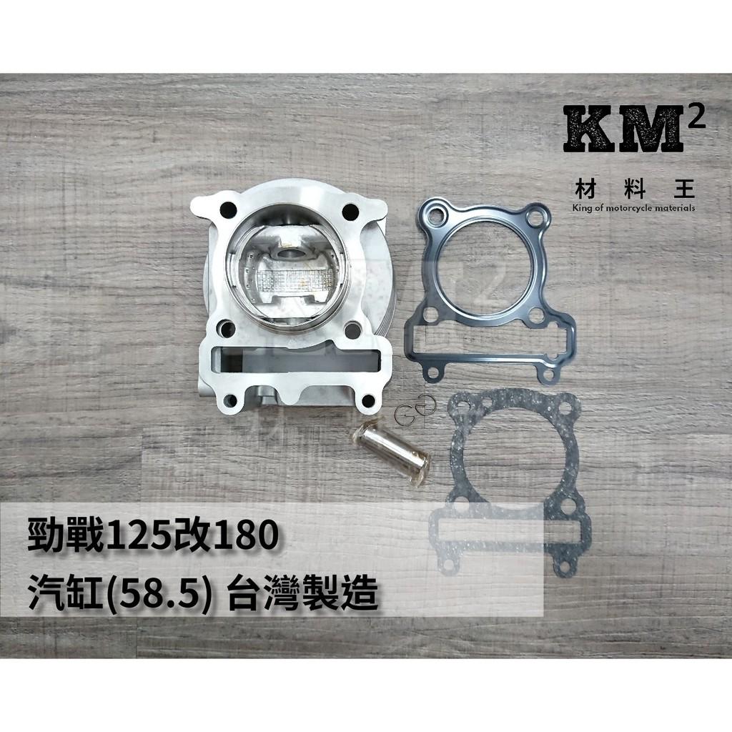 材料王*勁戰一代.勁戰二代.勁戰三代.GTR.BWS 125改180 改裝 58.5mm 58半 台灣製造 汽缸*