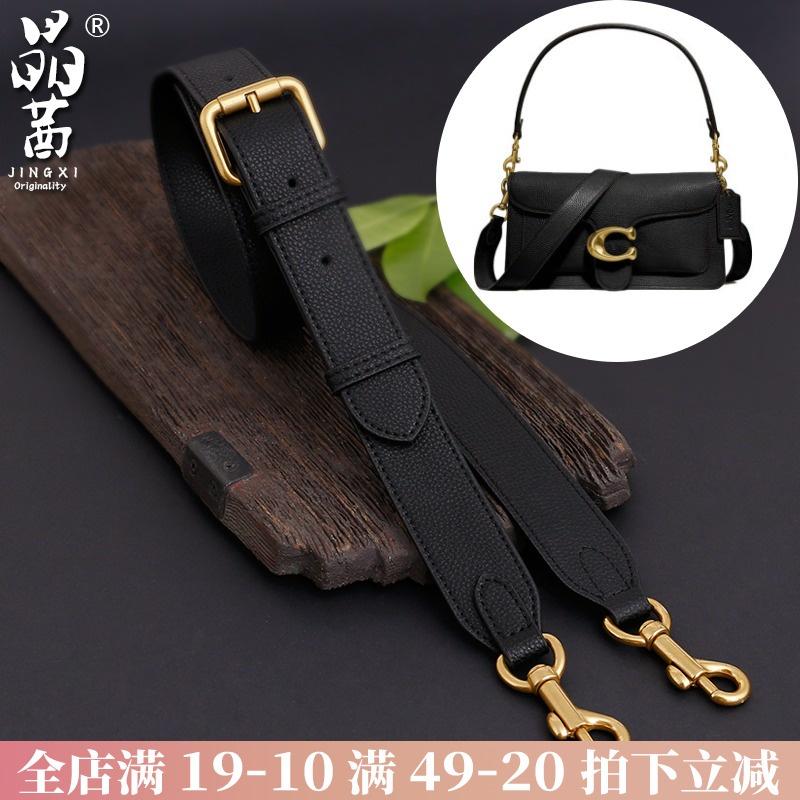 適用Coach蔻馳tabby包包配件單買包帶子寬肩帶斜挎背帶替換鏈條