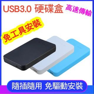 【台灣現貨】 開發票 免工具安裝 Acasis USB3.0 2.5吋 硬碟外接盒 7mm 9.5mm JMS578晶片 新北市