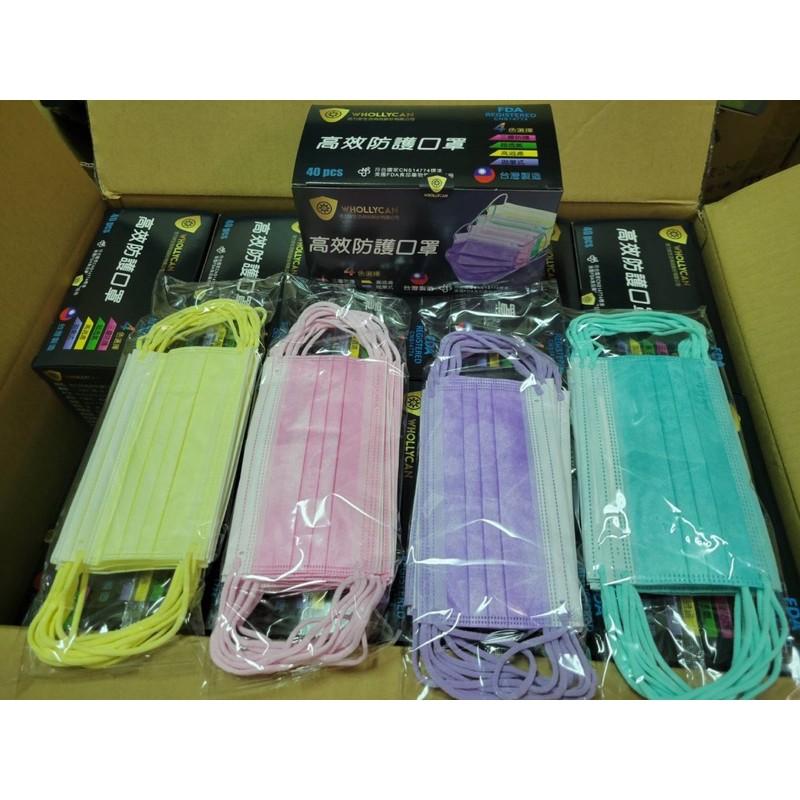 活力安高效防護口罩 台灣醫字廠製造 MIT鋼印 現貨當日寄出 一盒四色各十片 成人小孩皆有