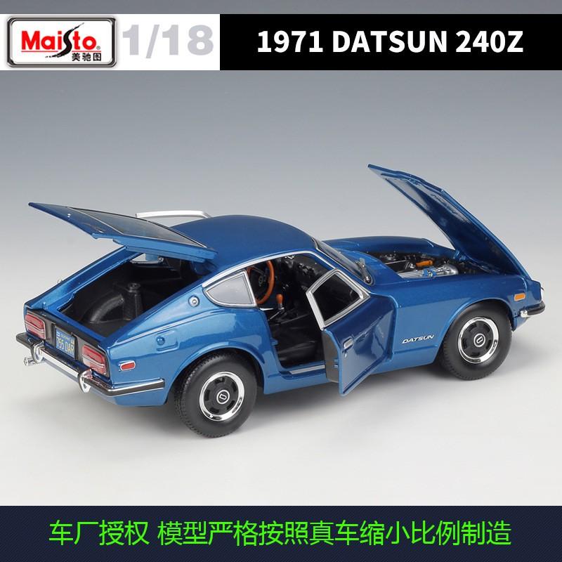 @1:18@ 1971DATSUN 240Z仿真合金汽車成品模型玩具擺件帶底座
