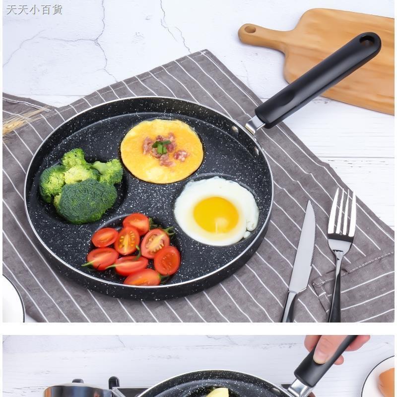 四孔不粘鍋煎雞蛋鍋蛋餃鍋模具平底鍋煎蛋器紅豆餅漢堡模具烤盤機