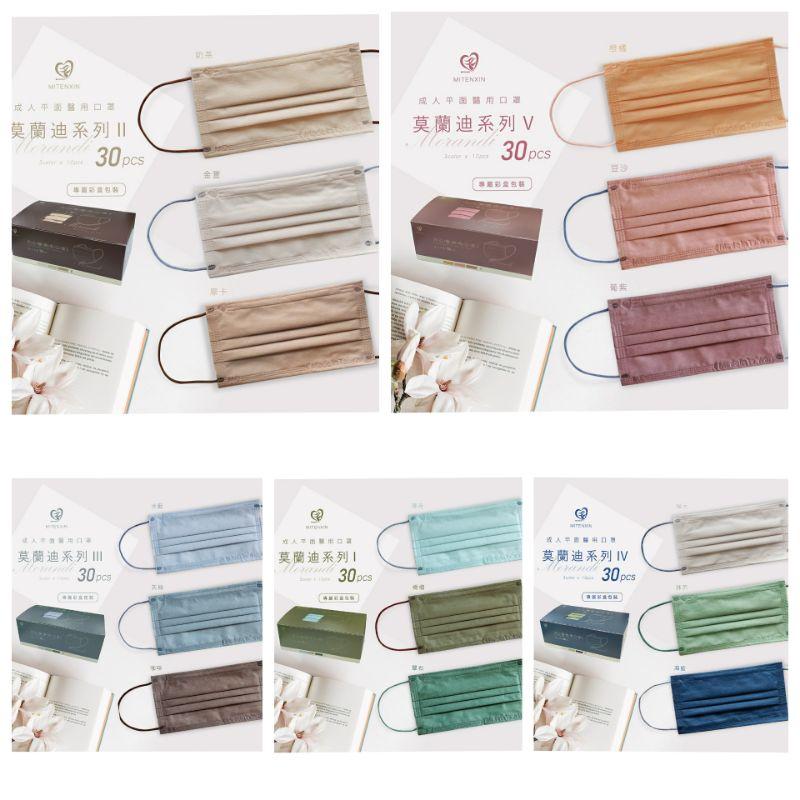 台灣製 雙鋼印 盛籐 天心 莫蘭迪色 乾燥色 成人醫療平面口罩 3色/盒 30入/盒