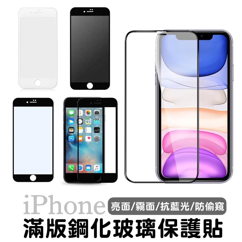 2.5D 9H鋼化玻璃保護貼 iPhone XR/XS/11 Pro Max 抗藍光 防偷窺 防指紋 防刮玻璃貼 玻璃膜