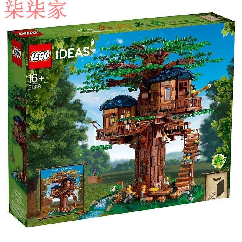 保障樂高(LEGO)積木Ideas系列Ideas系列樹屋21318