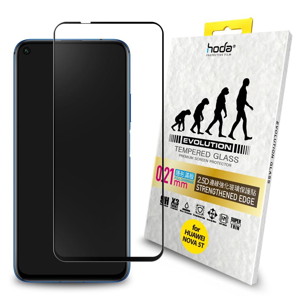 【免運費】hoda【華為 HUAWEI nova 5T】2.5D隱形進化版邊緣強化滿版9H鋼化玻璃保護貼 0.21mm
