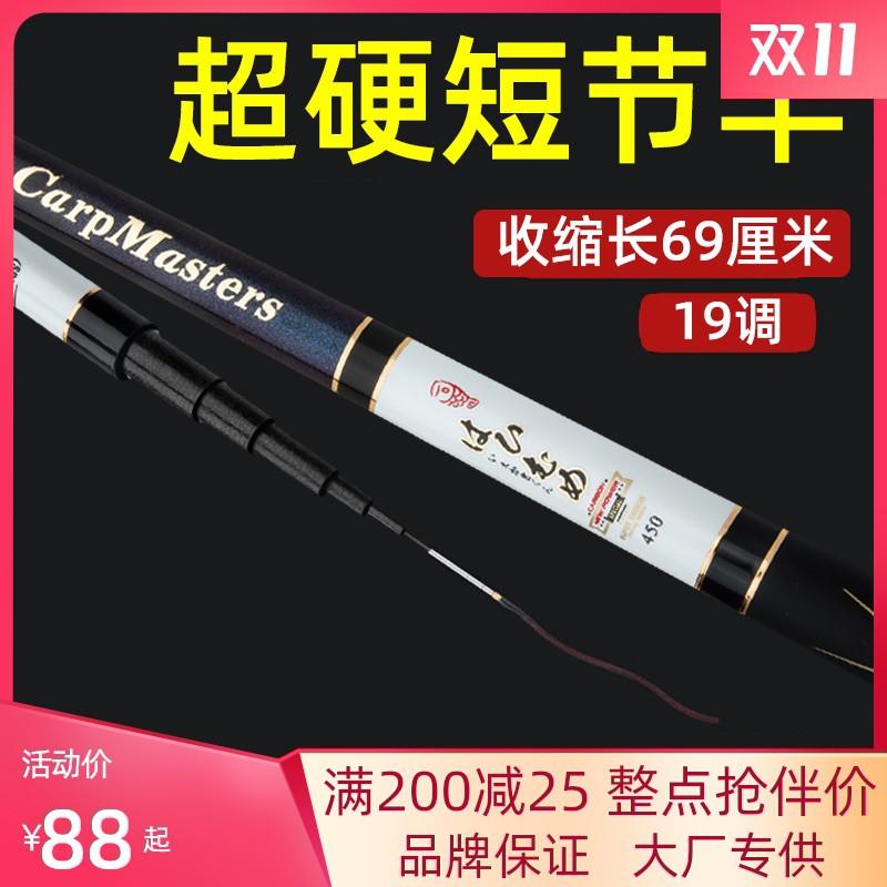 【戶外必備】日本進口魚竿手竿溪流竿短節手桿超輕超硬19調5.4 8 10米碳素八工