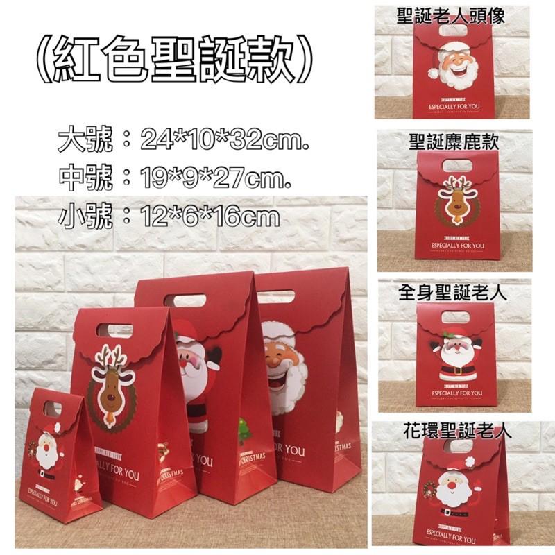 廚房大師- 翻蓋式手提盒「紅色聖誕款」牛皮小盒子 手提牛皮紙盒 聖誕老人禮盒 蛋糕盒西點心食品包裝袋子 禮盒牛軋糖包裝盒