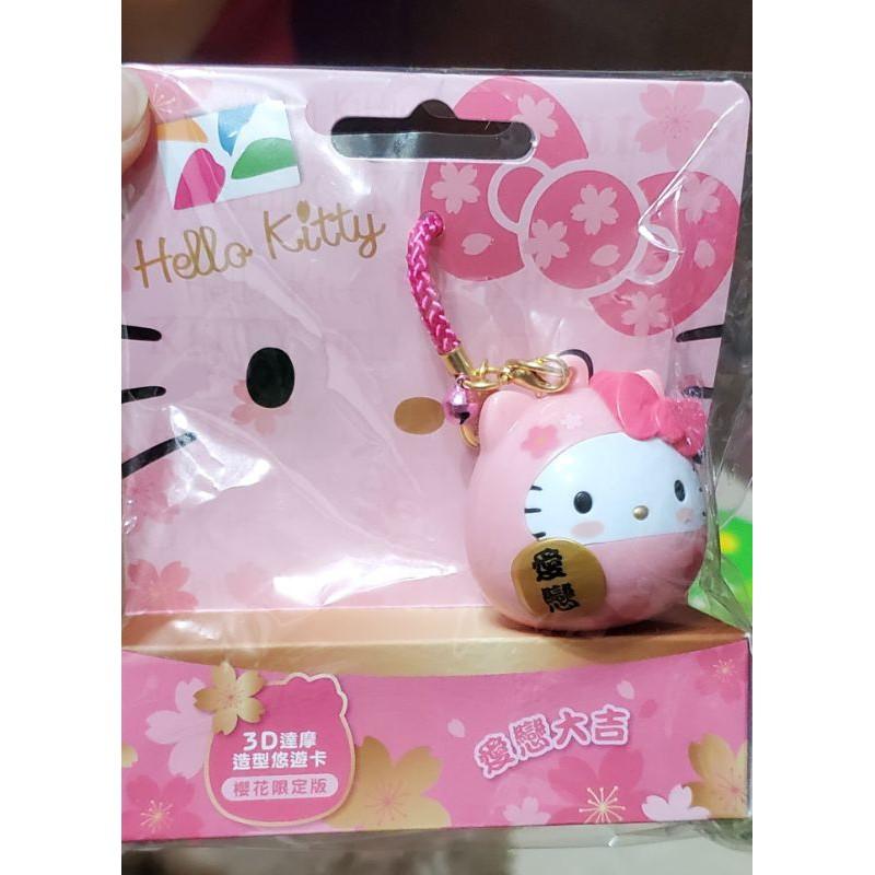 現貨🎉 絕版限量 Hello Kitty 達摩3D造型悠遊卡 櫻花限定版 粉紅KITTY達摩悠遊卡 粉達摩
