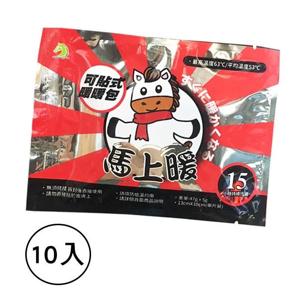 【創藝】10入裝 限時特賣 SGS檢驗合格 持續15Hr馬上暖暖貼 暖暖包 暖身貼 暖暖包 發熱貼 (台灣快速出貨)