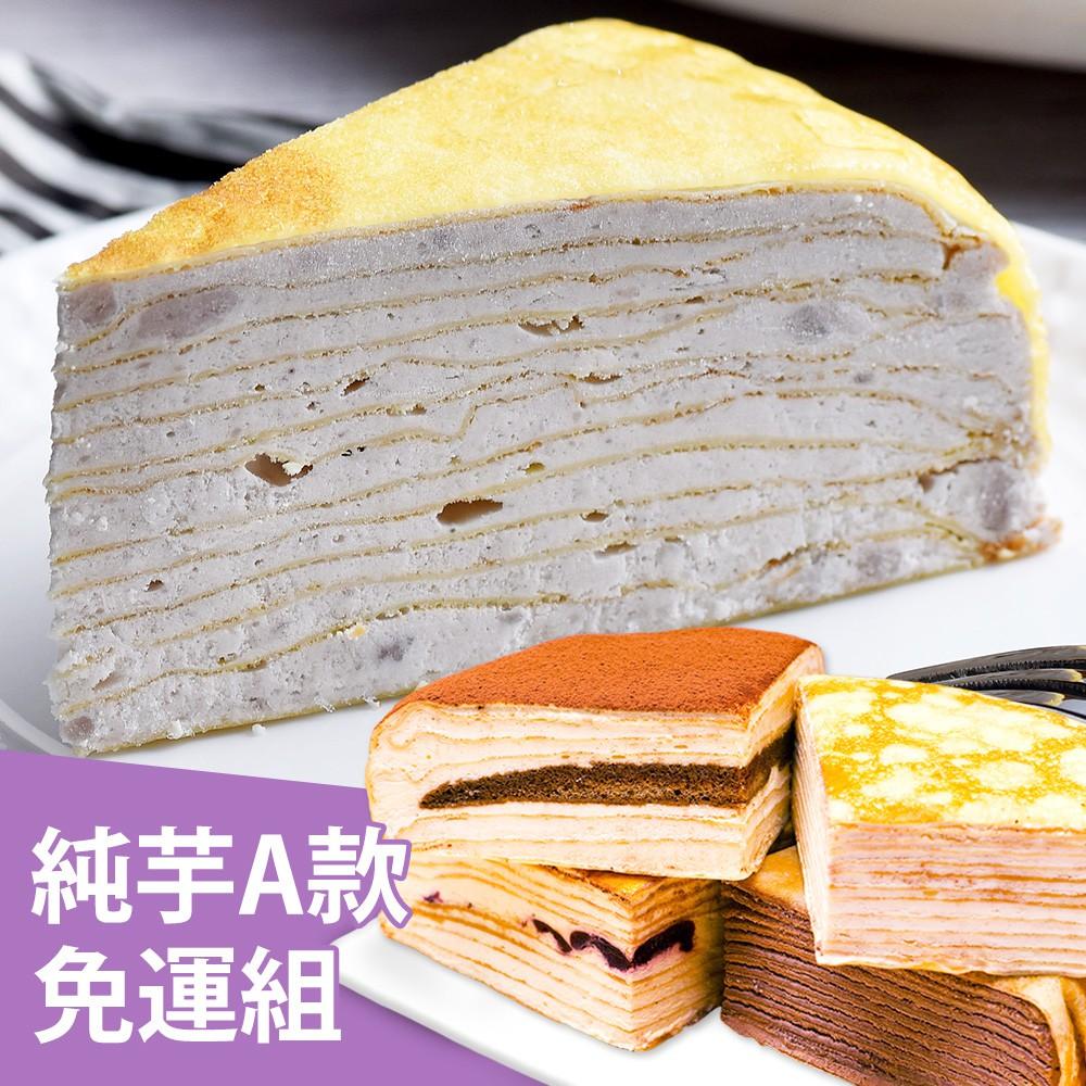 【塔吉特】鮮奶純芋千層+A款綜合千層(8吋共2入)免運組