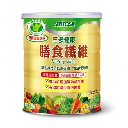 三多 SENTOSA 健康 膳食纖維-350gx12 專品藥局 (12罐/箱 免運)  【2000252】