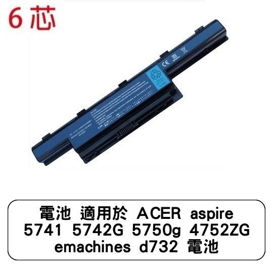 電池 適用於 ACER aspire 5741 5742G 5750g 4752 emachines d732 電池
