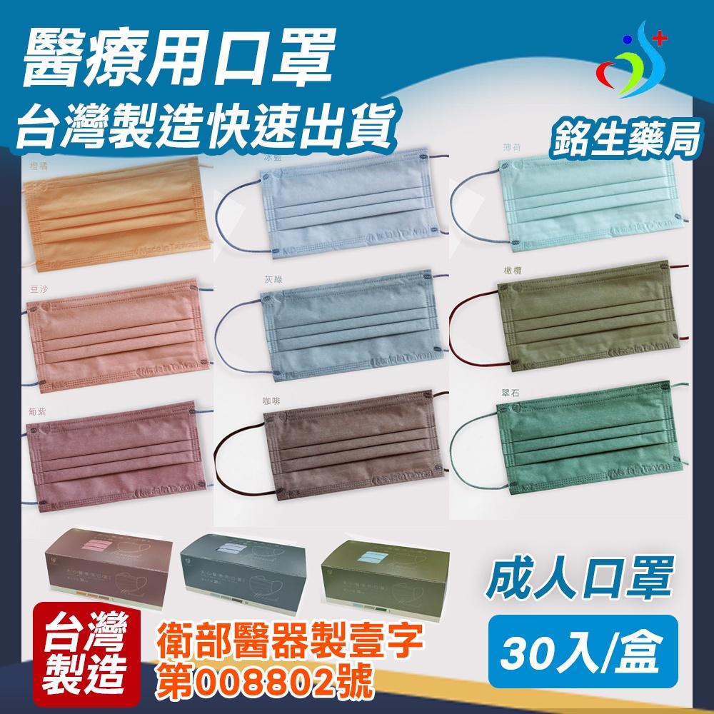 【銘生藥局】台灣製造成人醫療用口罩-莫蘭迪色口罩30入/盒-盛籐