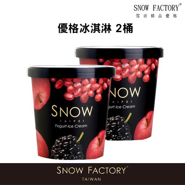 【雪坊優格 SNOW FACTORY】冰淇淋 2桶/組 優格冰淇淋 豆漿冰淇淋 使用100%鮮奶優格+新鮮水果製成