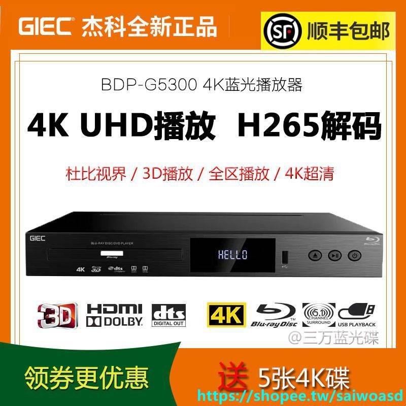 杰科(GIEC)BDP-G5300 4K UHD杜比視界DVD影碟機播放器藍光播放機