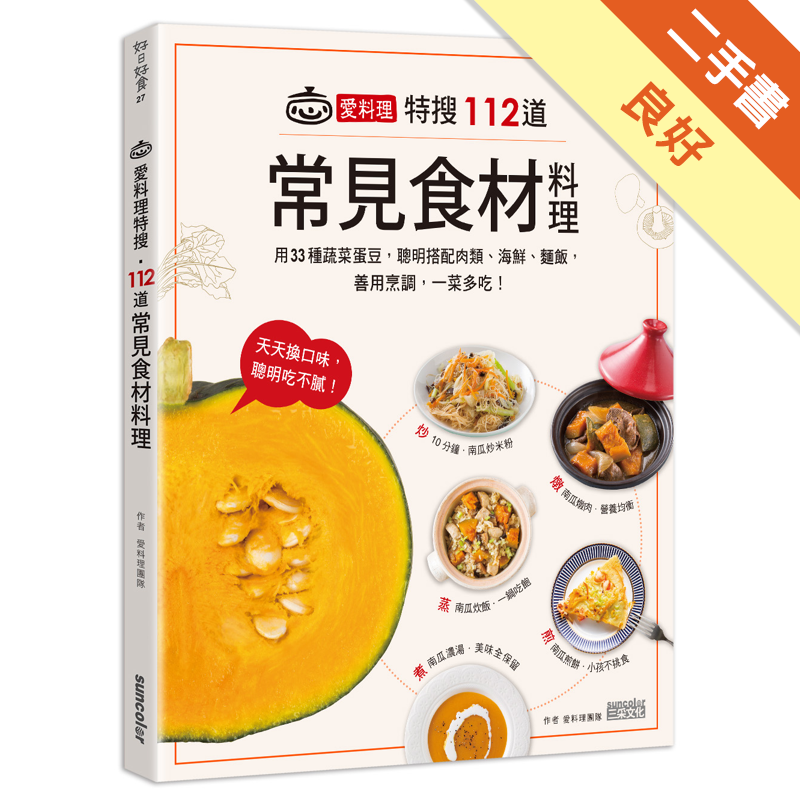 愛料理特搜‧112道常見食材料理:用33種蔬菜蛋豆,聰明搭配肉類、海鮮、麵飯,善用烹調,一菜 [二手書_良好] 8588
