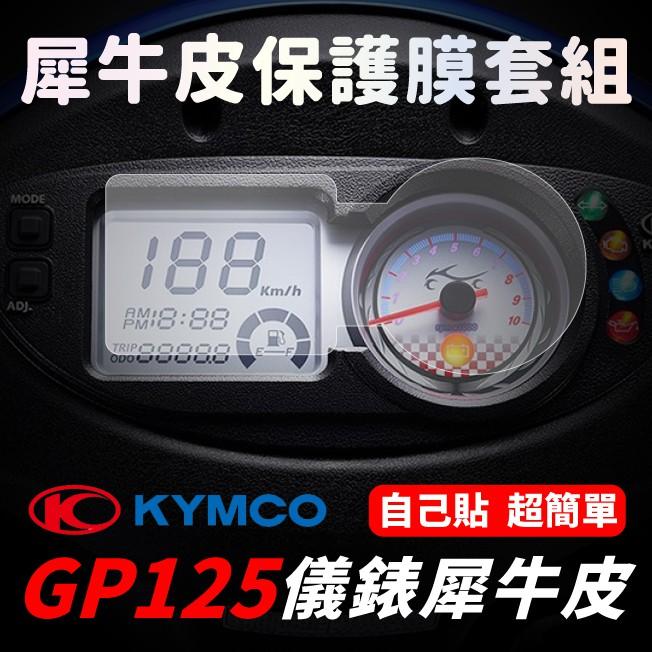 光陽機車 GP125 液晶儀表板保護膜 防刮防白化 kymco  儀錶板犀牛皮 「送施工配件包」