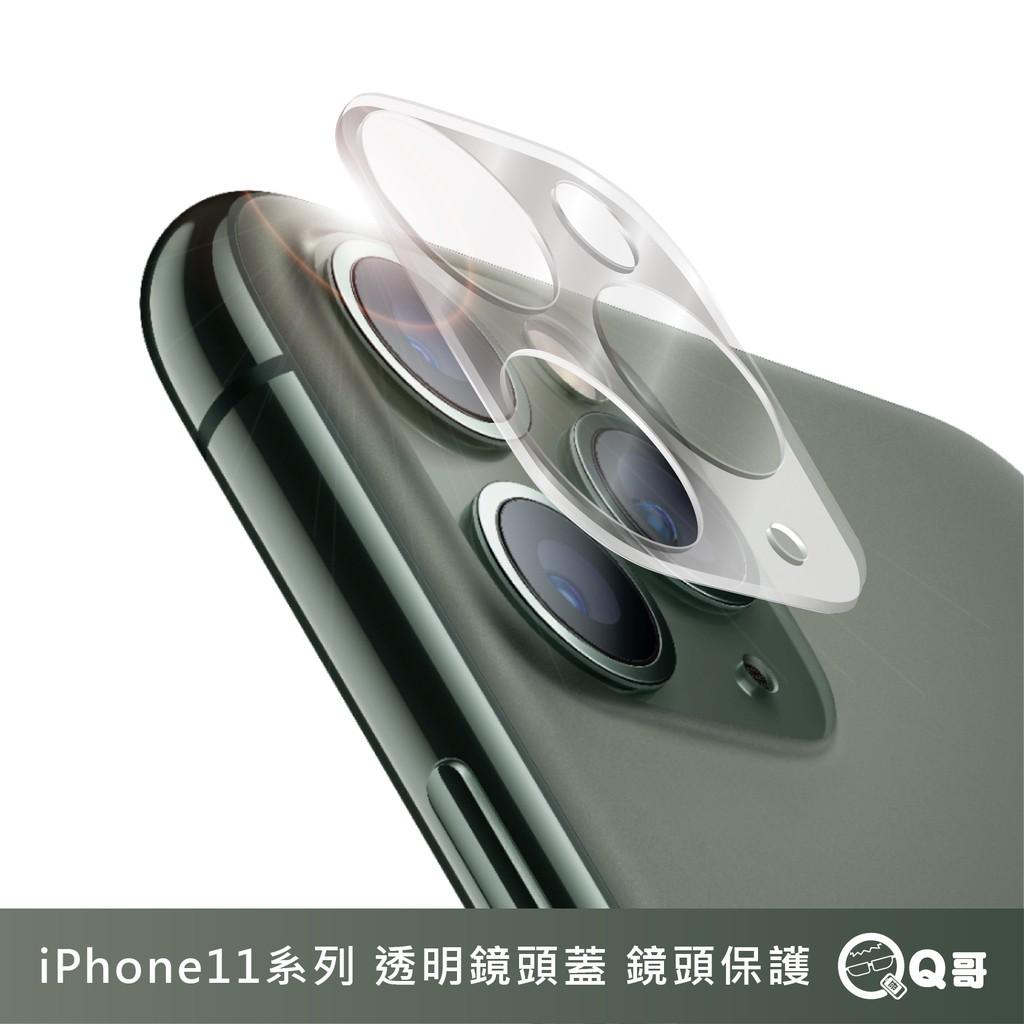 透明鏡頭保護蓋 鏡頭貼 鏡頭保護貼 適用iPhone12 mini 11Pro Max ipad12.9 鏡頭蓋 M45