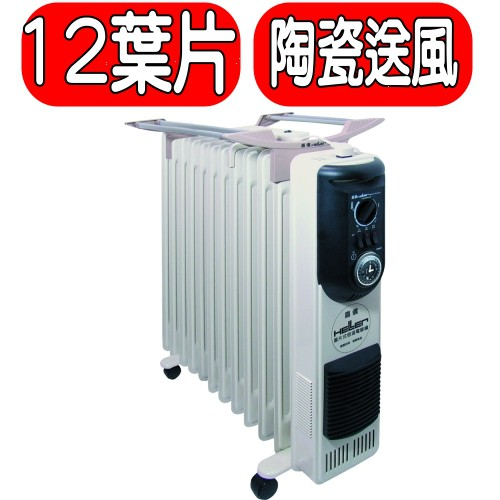 《可議價》HELLER嘉儀【KE212TF/KE-212TF】12葉片電暖器