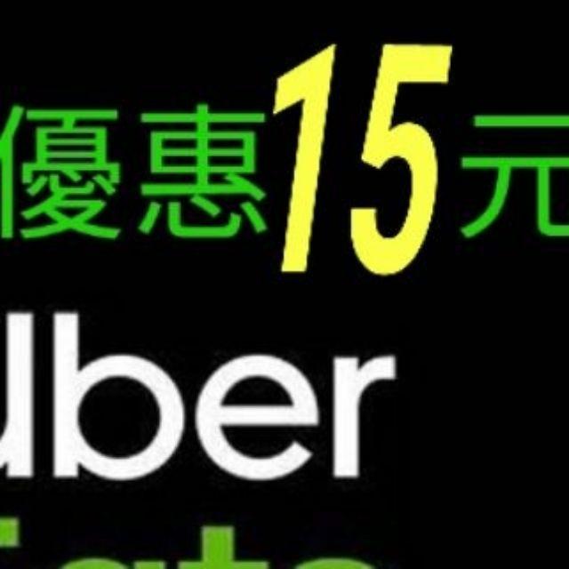 Uber eats 簡訊代收台灣各大論壇註冊捷克論壇屋伊莉BBS站受任何app交友軟體遊戲代收簡訊驗foodpanda