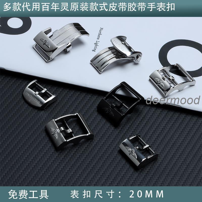 🚞🏆代用B家表Breitling原裝款手表帶針扣折疊扣皮帶膠帶20mm