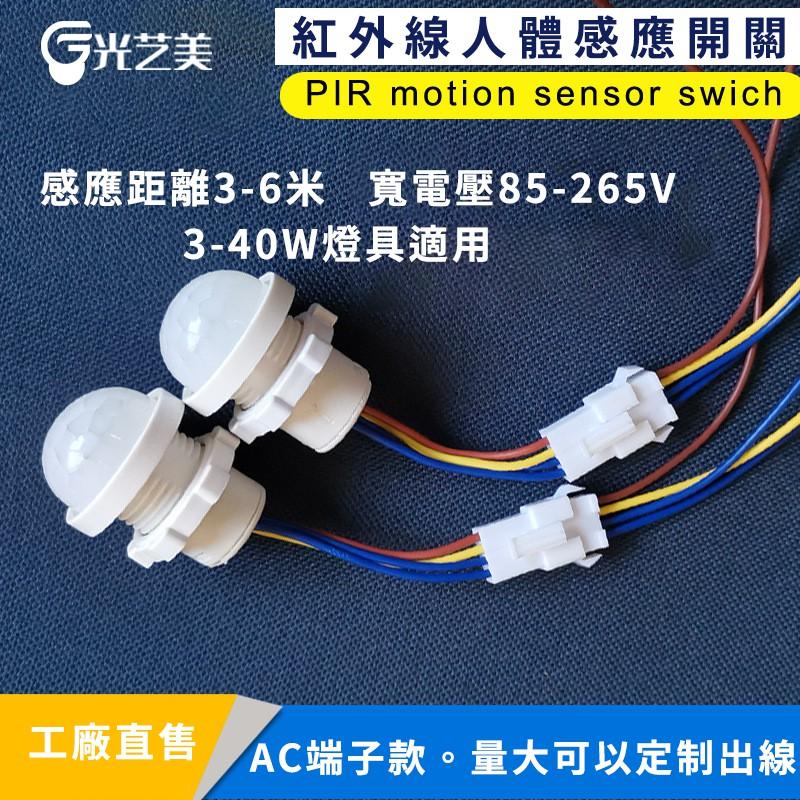 3-40W 紅外線人體感應開關 寬電壓110V 220V 通用 嵌入式紅外探頭 吸頂燈 筒燈 天花燈 小型燈具可用