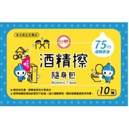 【台糖】酒精擦 75% 隨身包10抽 單包