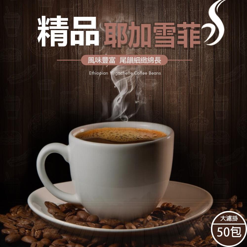咖啡,耶加雪菲精品大濾掛咖啡50包|牧童,牧羊人|日曬G1,中淺焙,Ci'Orip時光旅人嚴選烘焙|咖啡機|咖啡豆|量飯