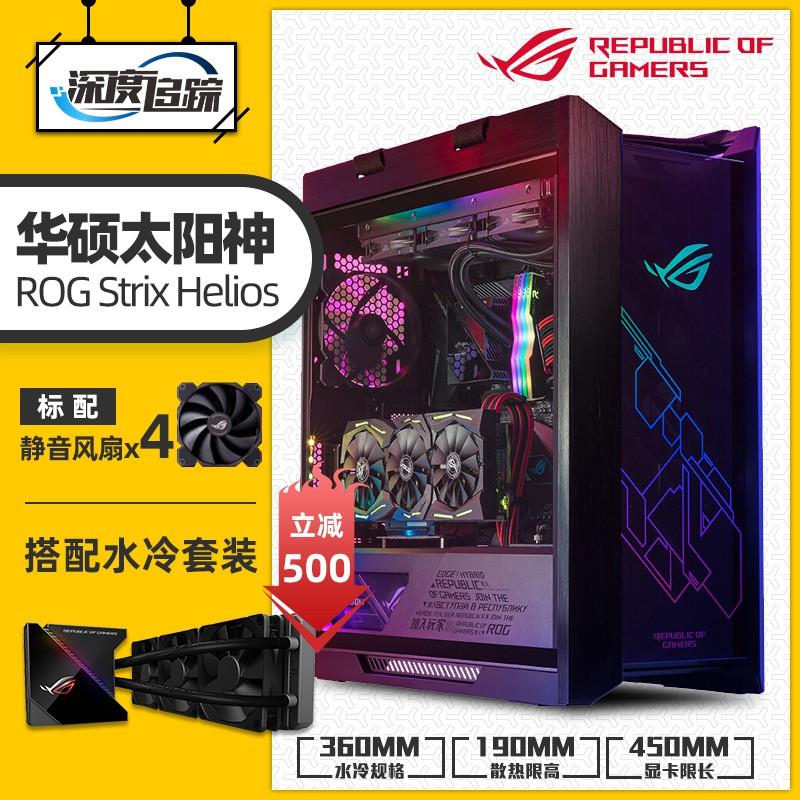 華碩玩家國度ROG Strix Helios太陽神全塔側透電競機箱搭龍神360幸運格百貨