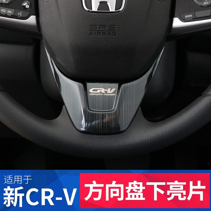 適用17-21款Honda本田5-5.5代CRV方向盤下裝飾貼 5-5.5代CRV內飾改裝專用裝飾配件用品