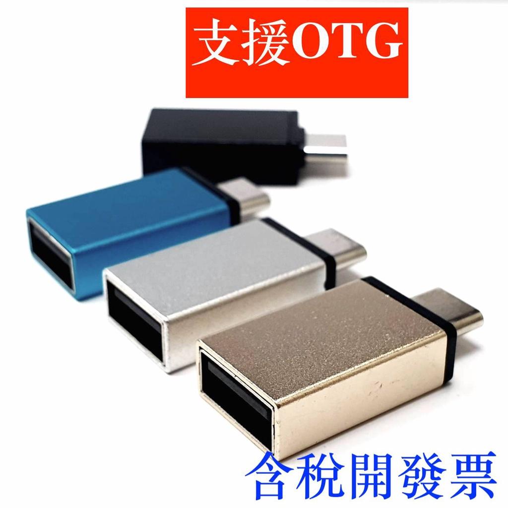 USB 2.0 轉TYPE-C  OTG  type-c usb2.0 usb MacBook  IPAD PRO 安卓