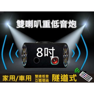 8吋 10吋 隧道型 雙低音 喇叭 重低音炮  USB/ TF/  家用/ 車用  遙控 擴大機 音箱 音響 手提 彰化縣
